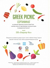 Greek Picnic